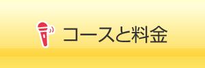 東京ボイストレーニングスクールのコースト料金について