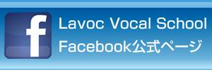 東京ボーカル教室の公式facebook