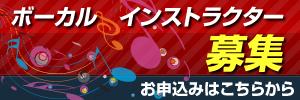 東京のボーカルインストラクター募集と応募