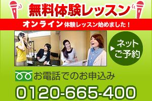 東京エリアの新宿・下北沢・渋谷ボーカル教室無料体験レッスン