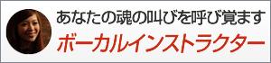 東京のボーカル教室のインストラクターご紹介