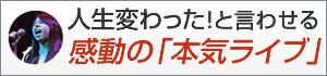 東京ボイストレーニング教室の感動の本気ライブ