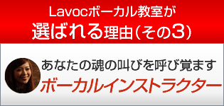 東京ボイストレーニング教室、LAVOCが選ばれる理由その3