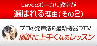 東京ボイストレーニング教室、LAVOCが選ばれる理由その2