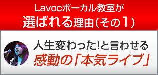 東京ボイストレーニング教室、LAVOCが選ばれる理由その1